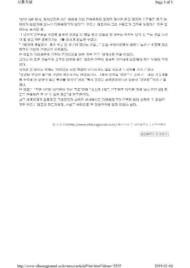시흥저널_페이지_5.jpg
