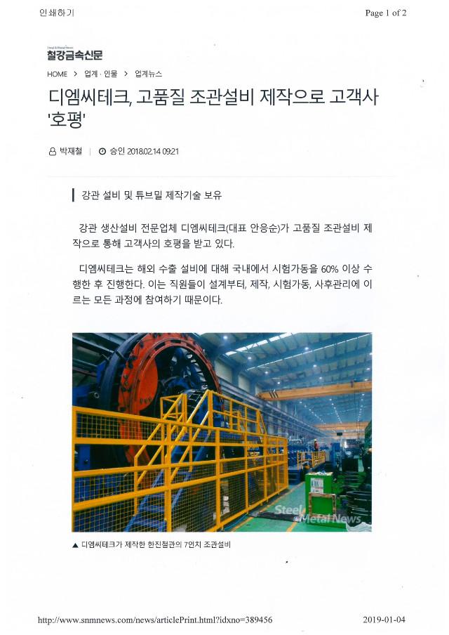 SCAN_20190104_131100275_페이지_1.jpg